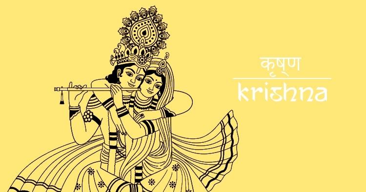 krishna-2-3